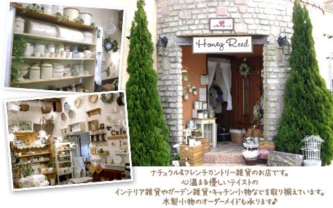 ナチュラル&フレンチカントリー雑貨のお店  木製家具や小物のオーダーも承ります!!